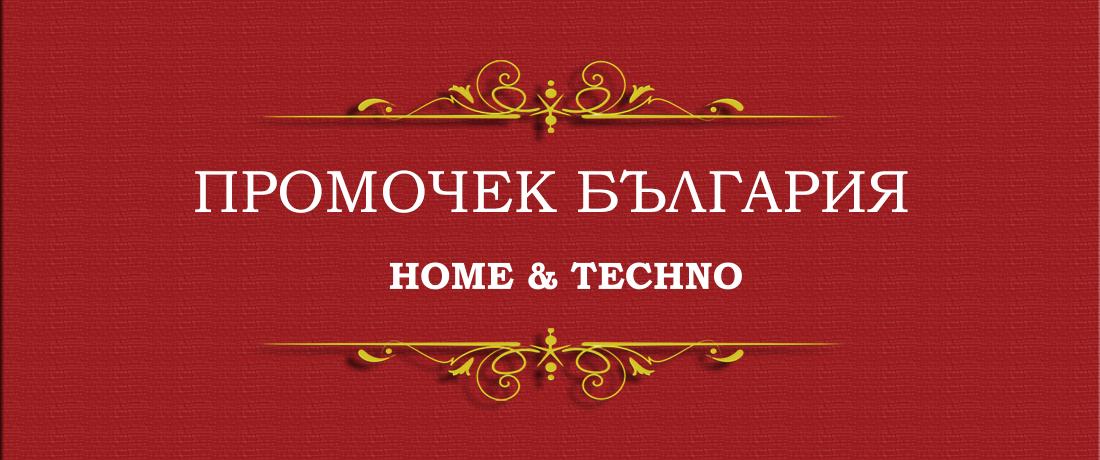 Промочек Home&Techno