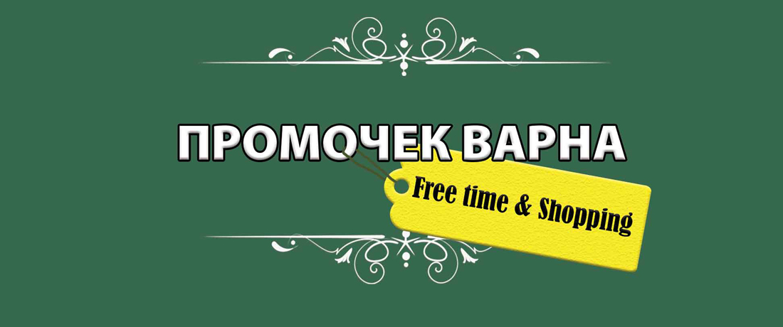 Промочек Варна Free Time&Shopping